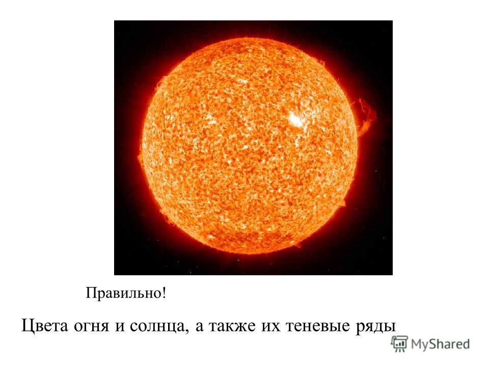 Хроматические цвета Тёплые