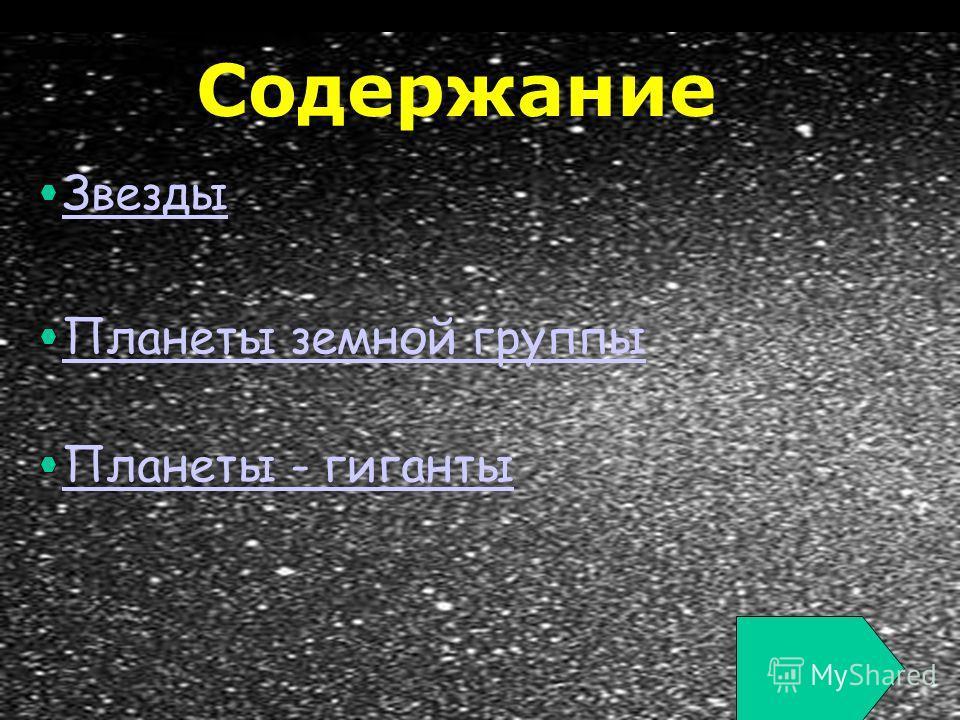 Содержание Звезды Планеты земной группы Планеты - гиганты