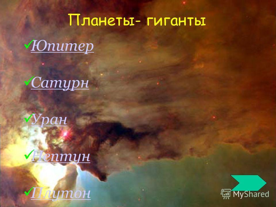 Планеты- гиганты Юпитер Сатурн Уран Нептун Плутон