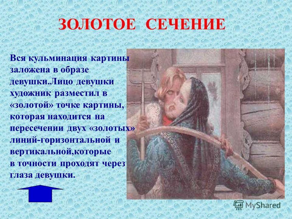 АСИММЕТРИЯ СПОКОЙНЫЙ ВЗГЛЯД РЕБЕНКА ОБРАЩЕН НА ЗРИТЕЛЯ,ЧЕРЕЗ НЕГО КАРТИНА РАСКРЫВАЕТСЯ ВО ВНЕШНИЙ МИР.