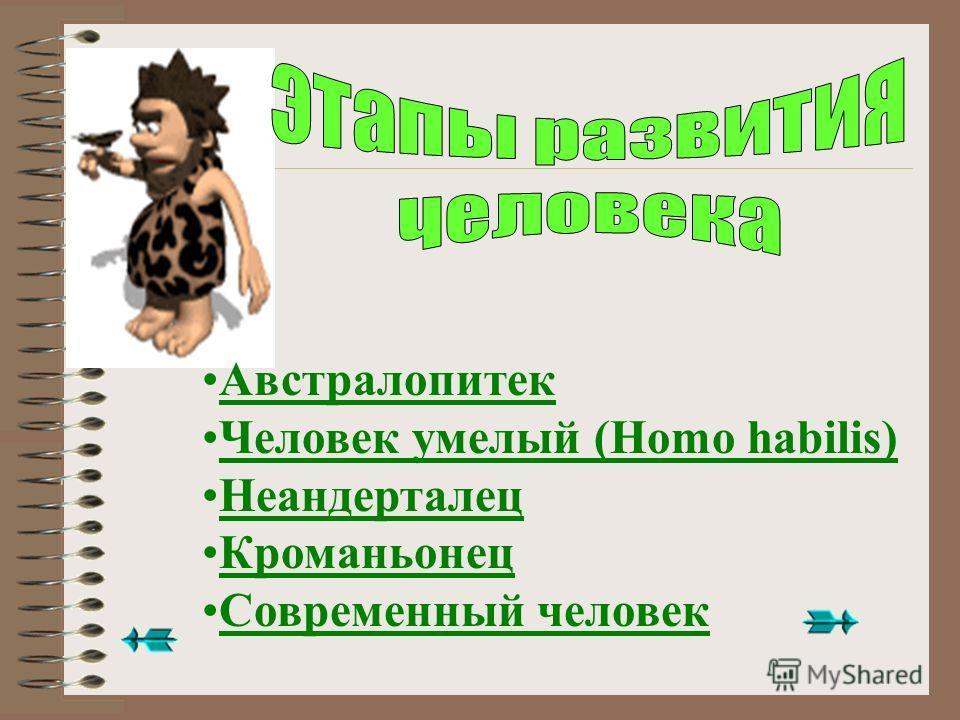 презентация Учителя Истории СОШ N2 П.Раздольное Дутовой Ирины Александровны