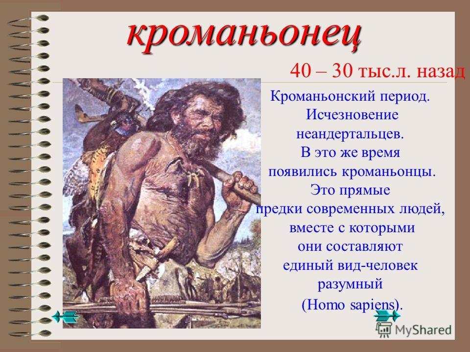 Древний человек.. Исчезли 35 тыс. лет назад. Неандерталец - ископаемый человек, остатки которого обнаружены в 1856 году в долине р. Неандер у г. Дюссельдорфа (Германия) неандерталец 650 тыс. л назад