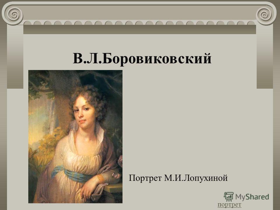 В.Л.Боровиковский Портрет М.И.Лопухиной портрет