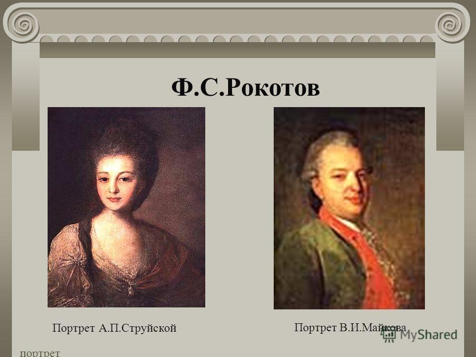 Ф.С.Рокотов Портрет А.П.Струйской Портрет В.И.Майкова портрет
