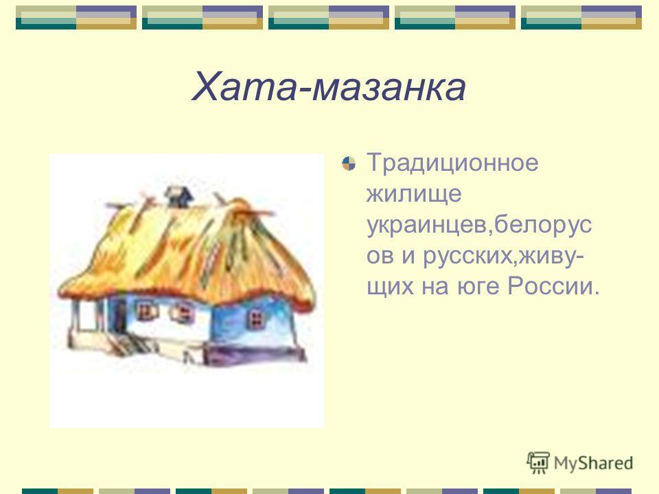Сакля Жилище кавказских горцев.Строится из глины и может крепиться прямо к скалам. Поселения,в котором живут в саклях,называется аулом.