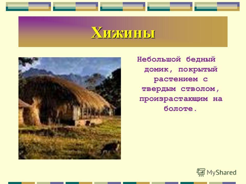 Жилища разных народов Хижина Избушка Яранг Небоскреб Юрта Вигвам