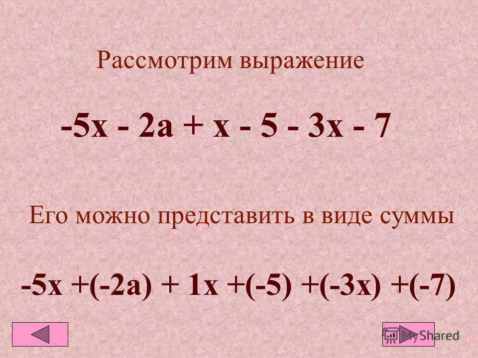 Рассмотрим выражение -5х - 2а + х - 5 - 3х - 7 -5х +(-2а) + 1х +(-5) +(-3х) +(-7) Его можно представить в виде суммы
