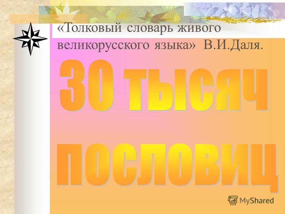«Толковый словарь живого великорусского языка» В.И.Даля.