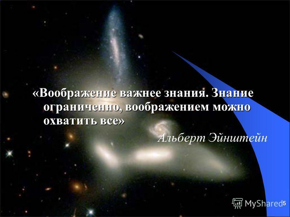 5 «Воображение важнее знания. Знание ограниченно, воображением можно охватить все» Альберт Эйнштейн