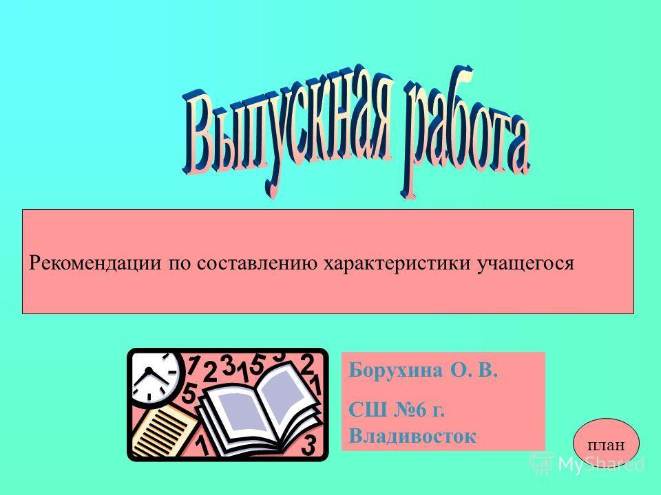Борухина О. В. СШ 6 г. Владивосток Рекомендации по составлению характеристики учащегося план