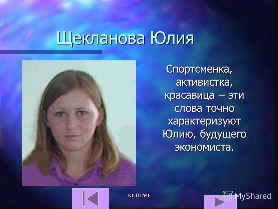 КСШ 1 Щекланова Юлия Спортсменка, активистка, красавица – эти слова точно характеризуют Юлию, будущего экономиста.