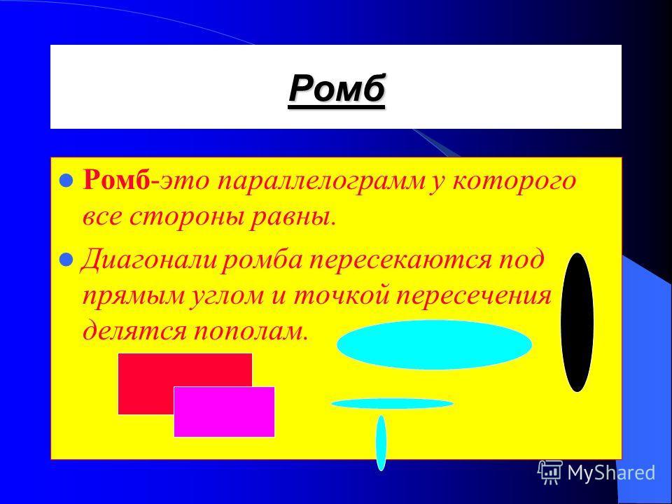 Параллелограмм Параллелограмм- это четырехугольник у которого противолежащие стороны параллельны. Признаки параллелограмма : 1.Диагонали параллелограмма пересекаются и точкой пересечения делятся пополам. 2.Противолежащие стороны и углы параллелограмм