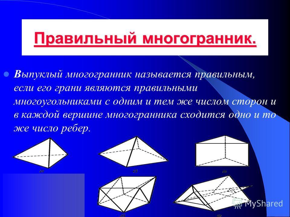 Пирамида. Пирамидой называется многогранник,который состоит из плоского многоугольника- основания пирамиды,точки, не лежащей в плоскости основания,- вершины пирамиды и всех отрезков,соединяющих вершину пирамиды с точками основания.