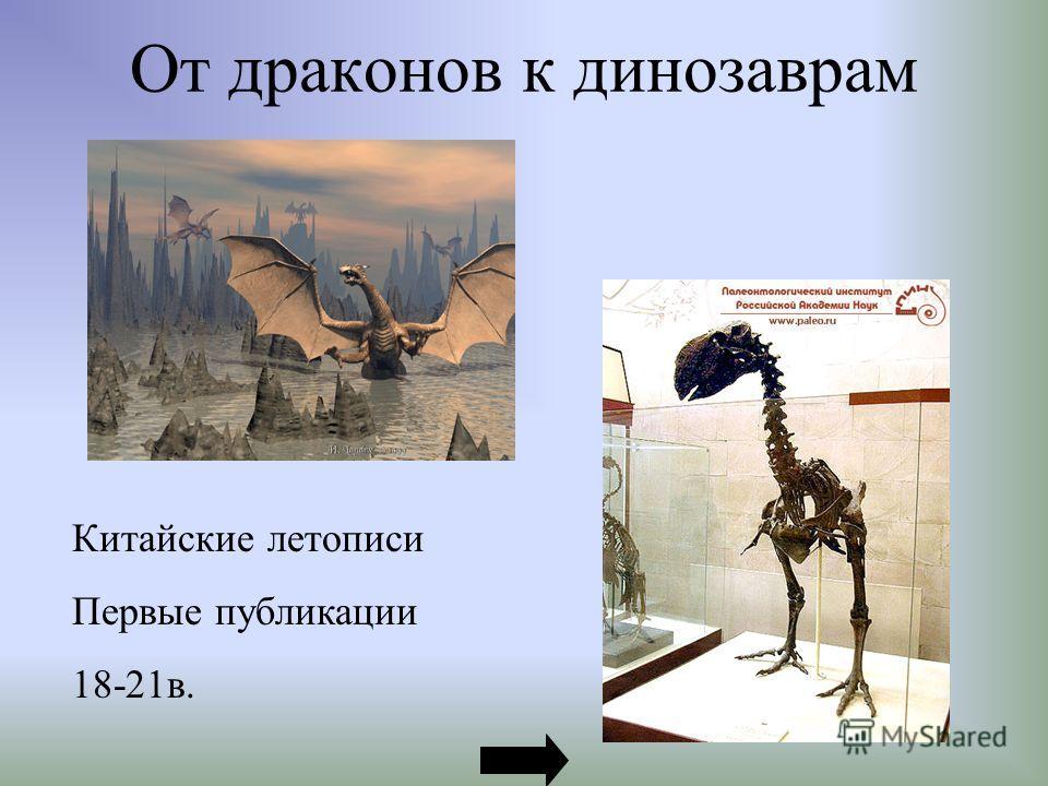 От драконов к динозаврам Китайские летописи Первые публикации 18-21в.