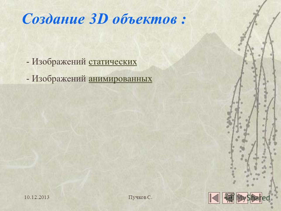 10.12.2013Пучков С. Компьютерное моделирование изделий