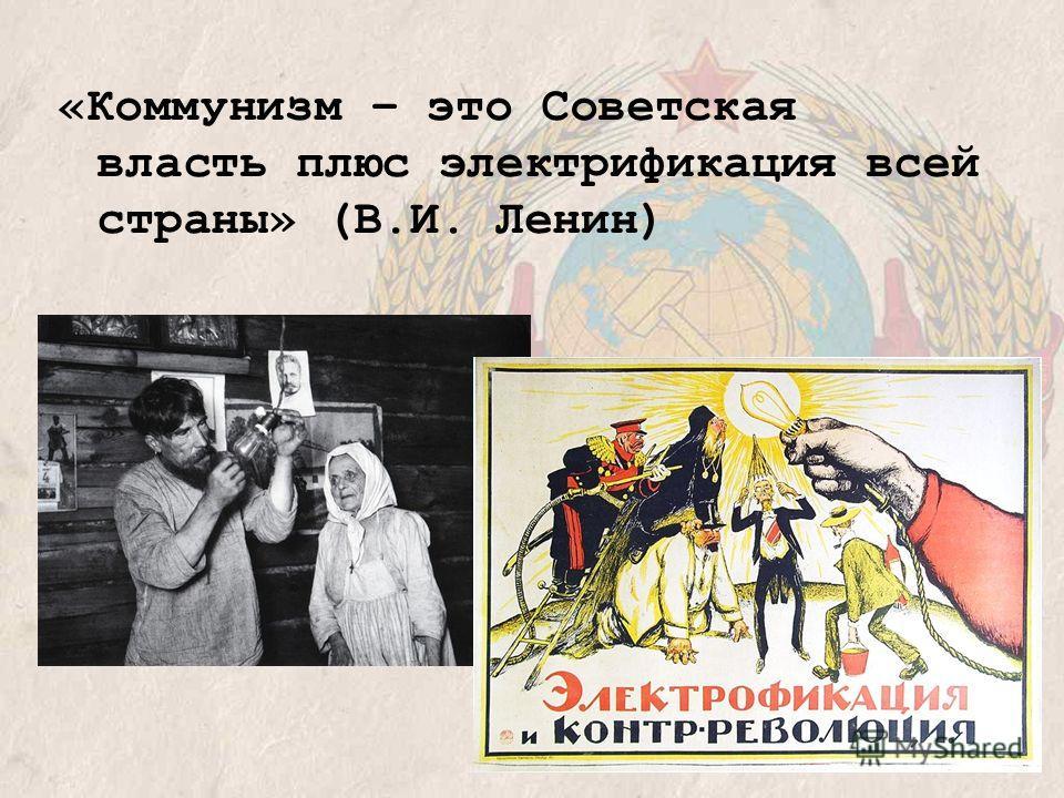 «Коммунизм – это Советская власть плюс электрификация всей страны» (В.И. Ленин)