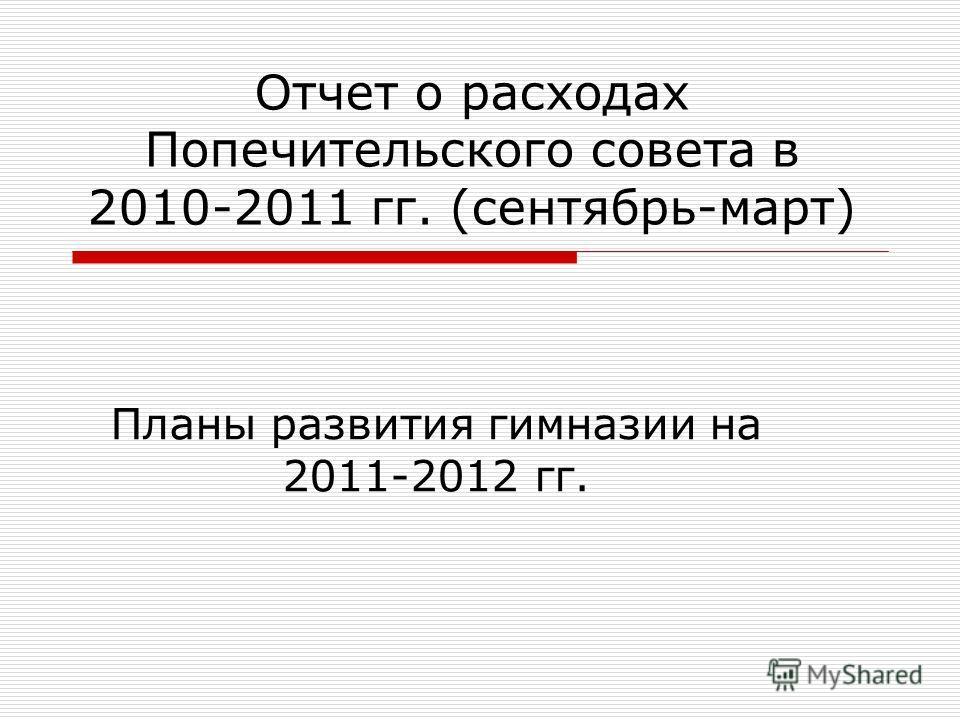 Отчет о расходах Попечительского совета в 2010-2011 гг. (сентябрь-март) Планы развития гимназии на 2011-2012 гг.