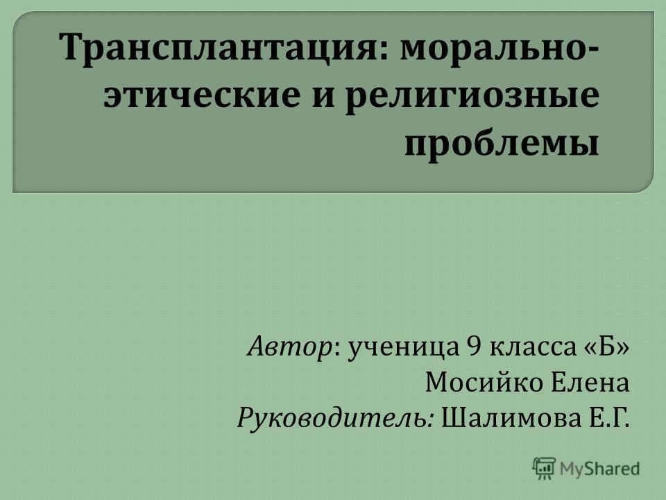 Автор : ученица 9 класса « Б » Мосийко Елена Руководитель : Шалимова Е. Г.