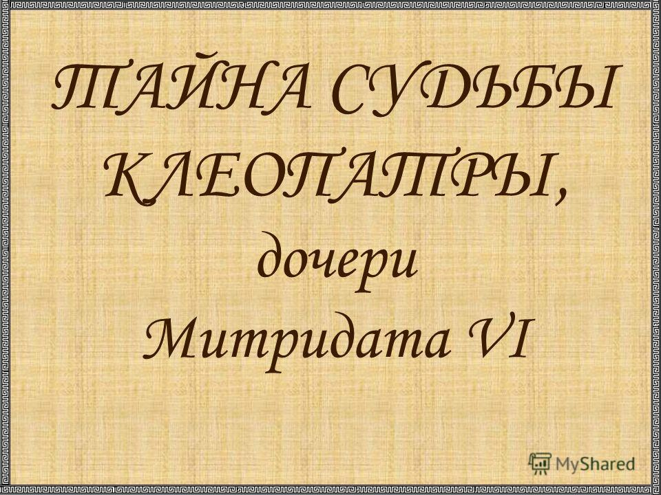ТАЙНА СУДЬБЫ КЛЕОПАТРЫ, дочери Митридата VI