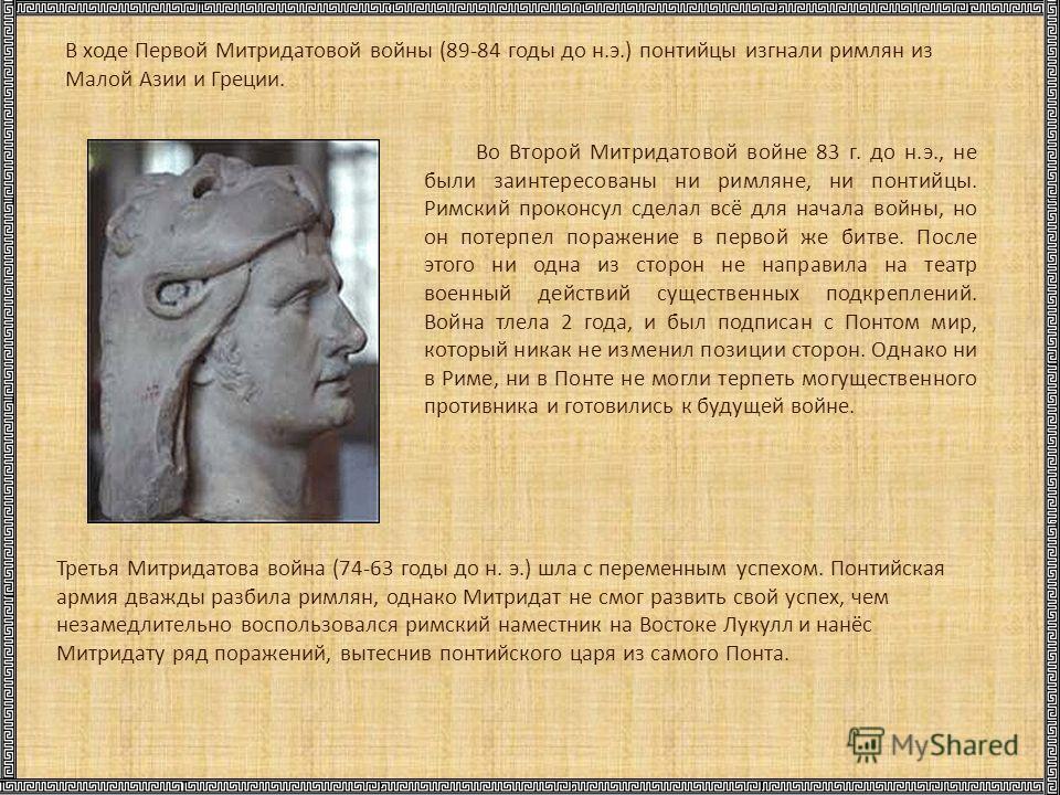 Во Второй Митридатовой войне 83 г. до н.э., не были заинтересованы ни римляне, ни понтийцы. Римский проконсул сделал всё для начала войны, но он потерпел поражение в первой же битве. После этого ни одна из сторон не направила на театр военный действи