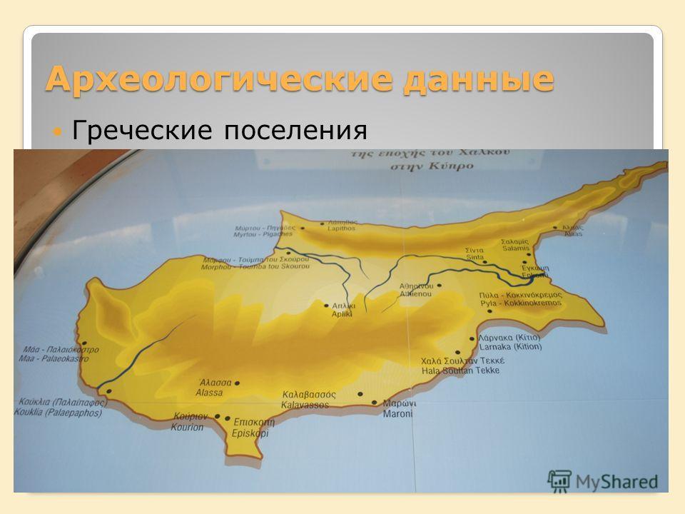 Археологические данные Греческие поселения