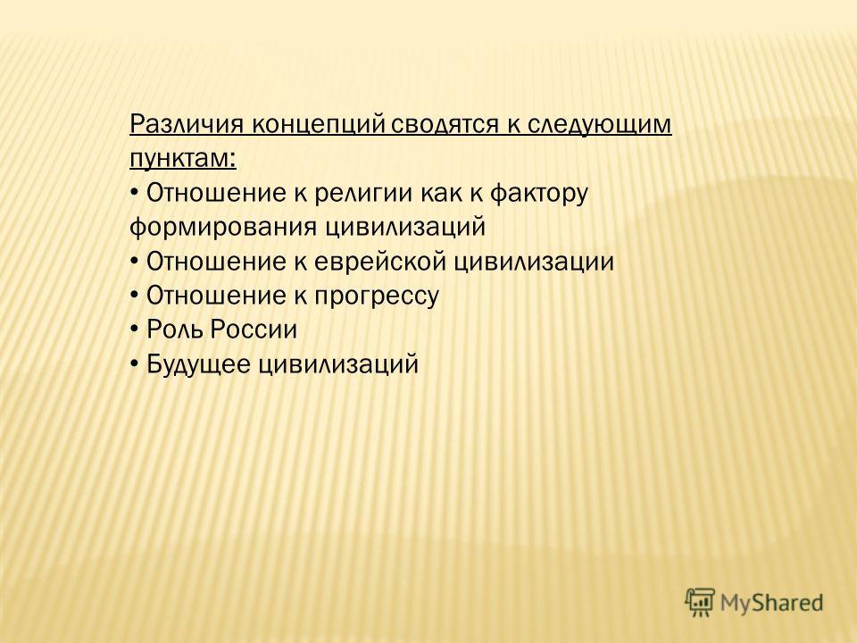 Различия концепций сводятся к следующим пунктам: Отношение к религии как к фактору формирования цивилизаций Отношение к еврейской цивилизации Отношение к прогрессу Роль России Будущее цивилизаций