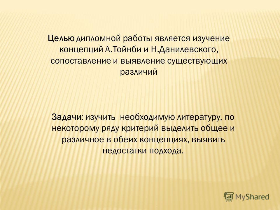 Целью дипломной работы является изучение концепций А.Тойнби и Н.Данилевского, сопоставление и выявление существующих различий Задачи: изучить необходимую литературу, по некоторому ряду критерий выделить общее и различное в обеих концепциях, выявить н