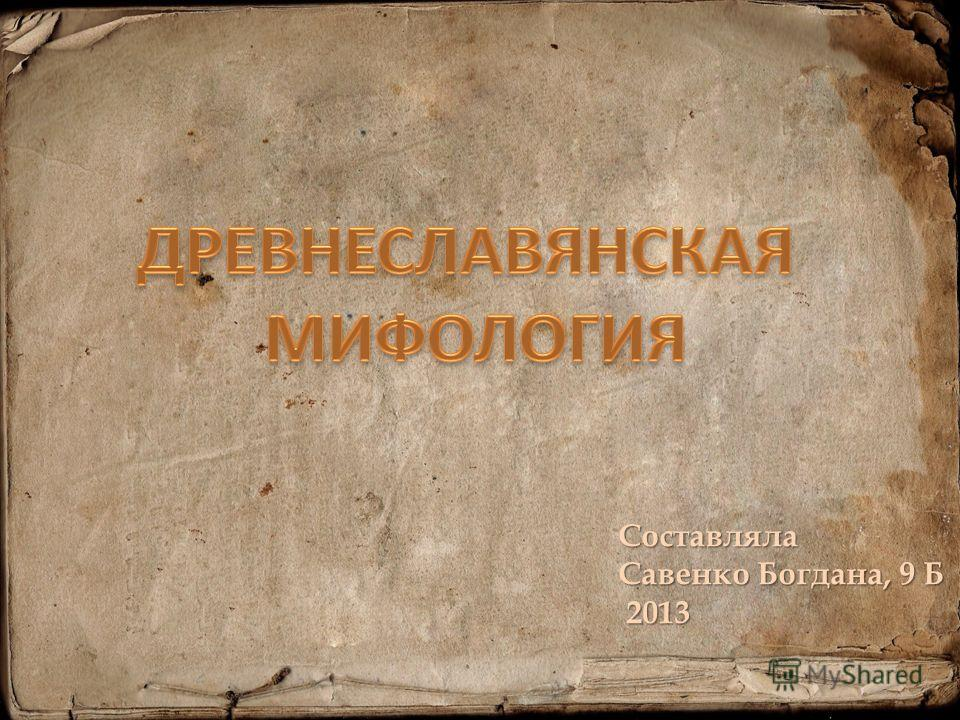 Составляла Савенко Богдана, 9 Б 2013 2013