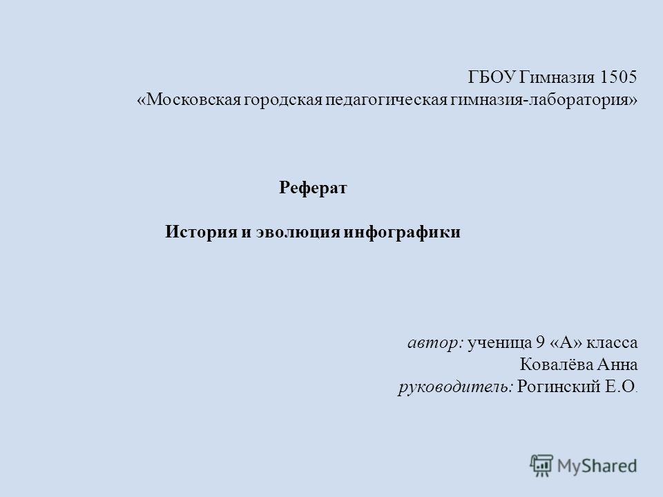 Презентация на тему ГБОУ Гимназия Московская городская  1 ГБОУ Гимназия 1505 Московская городская педагогическая
