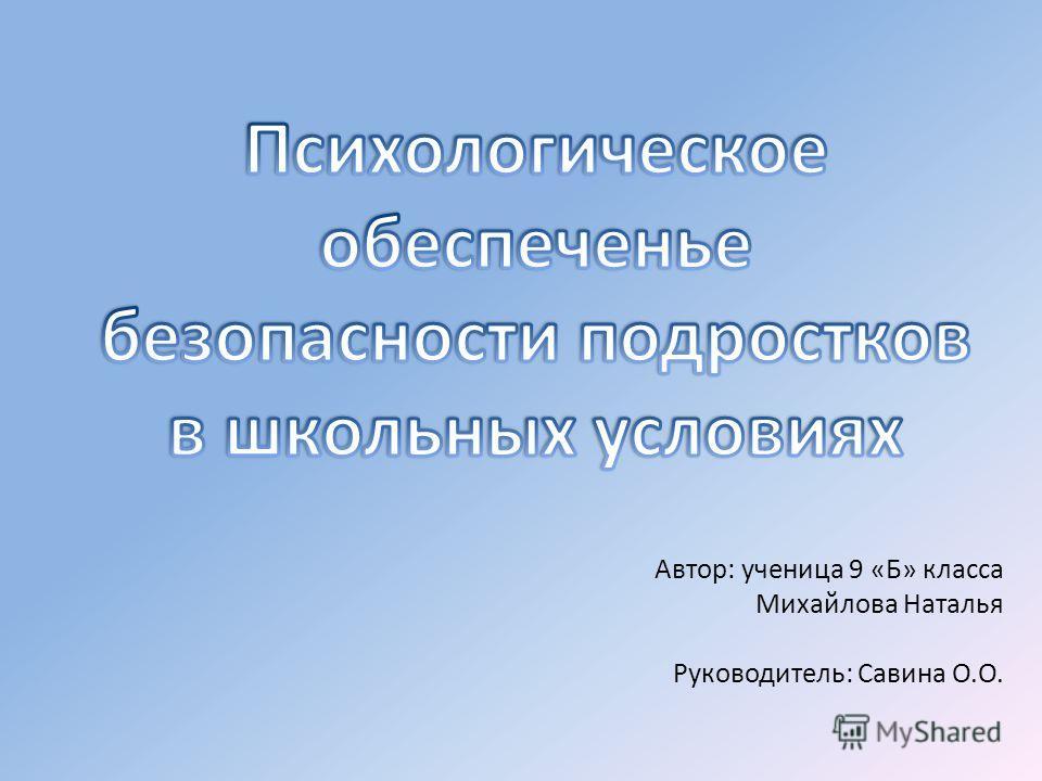 Автор: ученица 9 «Б» класса Михайлова Наталья Руководитель: Савина О.О.