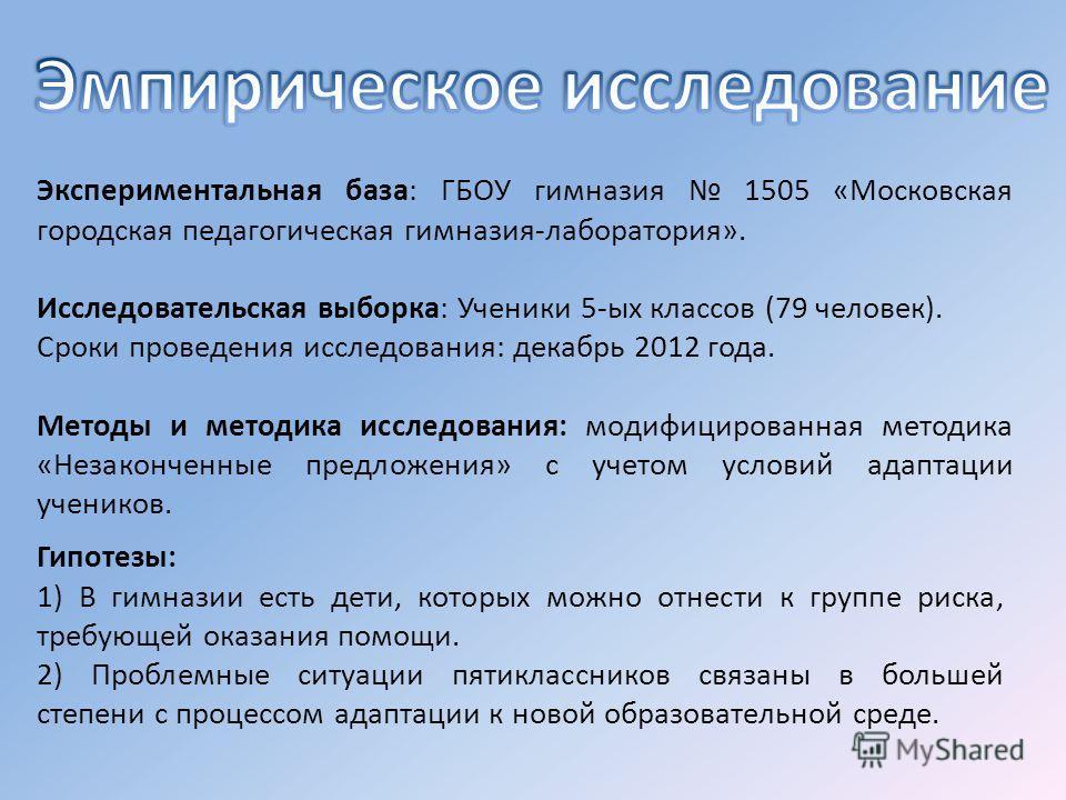 Экспериментальная база: ГБОУ гимназия 1505 «Московская городская педагогическая гимназия-лаборатория». Исследовательская выборка: Ученики 5-ых классов (79 человек). Сроки проведения исследования: декабрь 2012 года. Методы и методика исследования: мод