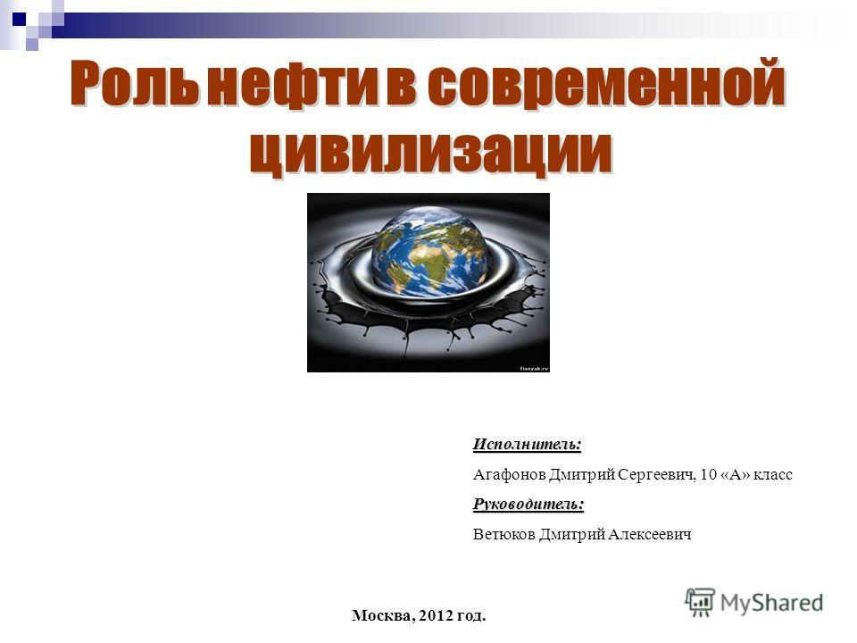 Исполнитель: Агафонов Дмитрий Сергеевич, 10 «А» классРуководитель: Ветюков Дмитрий Алексеевич Москва, 2012 год.