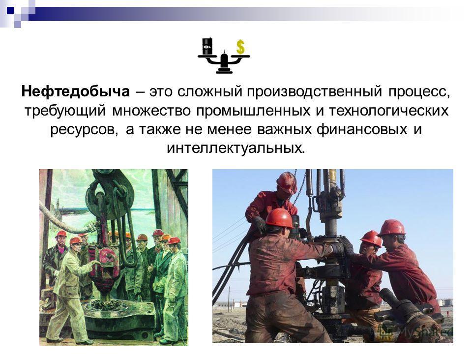 Нефтедобыча – это сложный производственный процесс, требующий множество промышленных и технологических ресурсов, а также не менее важных финансовых и интеллектуальных.
