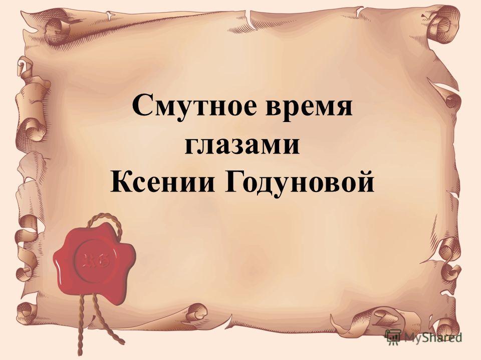 Смутное время глазами Ксении Годуновой