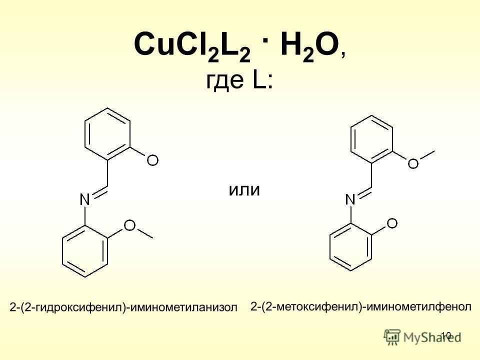 10 CuCl 2 L 2 · H 2 O, где L: или