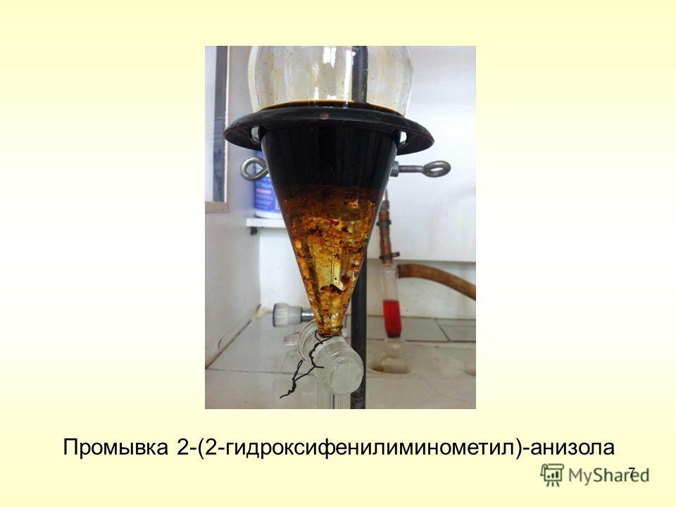 Промывка 2-(2-гидроксифенилиминометил)-анизола 7