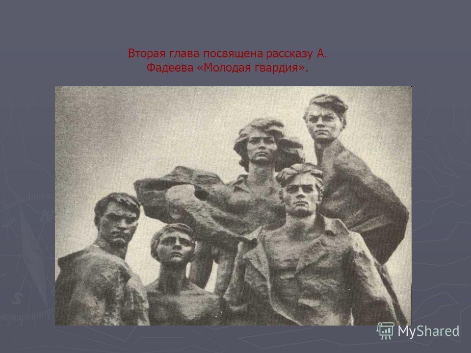 Вторая глава посвящена рассказу А. Фадеева «Молодая гвардия».