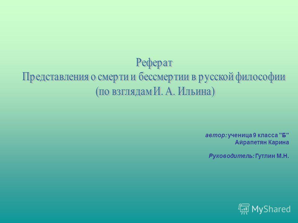 автор: ученица 9 класса Б Айрапетян Карина Руководитель: Гутлин М.Н.