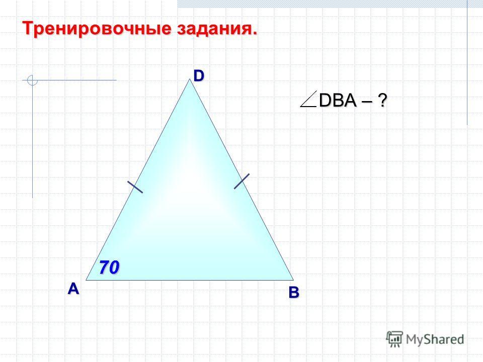 D А B Тренировочные задания. 7070 DВА – ?