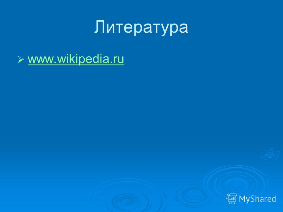 Литература www.wikipedia.ru