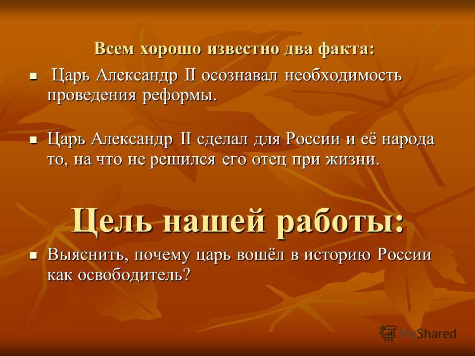 Почему александра 2 называли царем освободителем