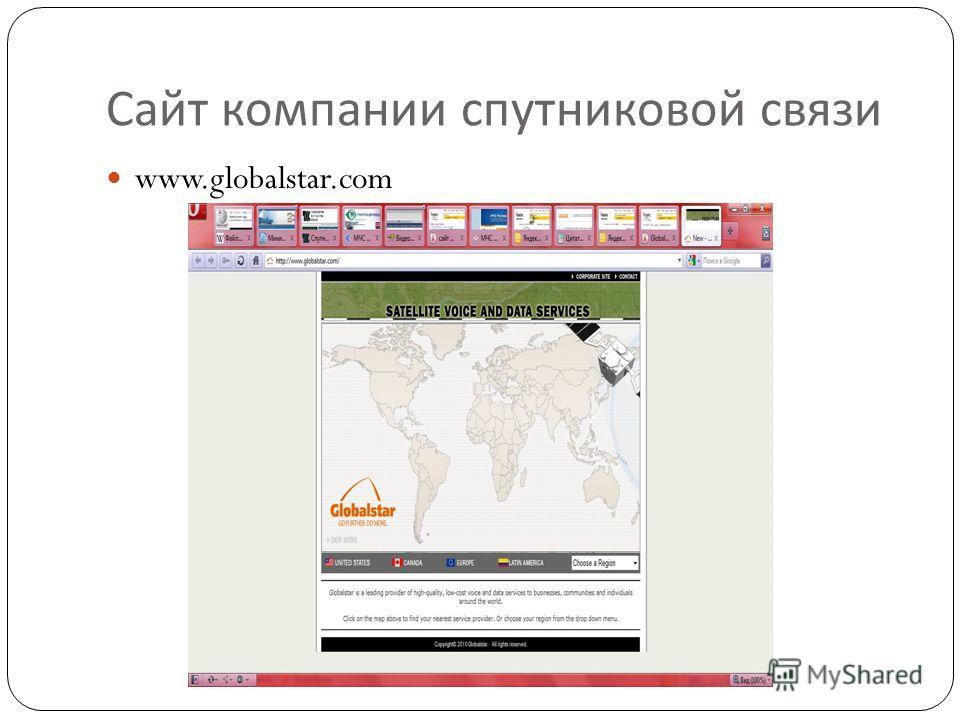 Сайт компании спутниковой связи www.globalstar.com