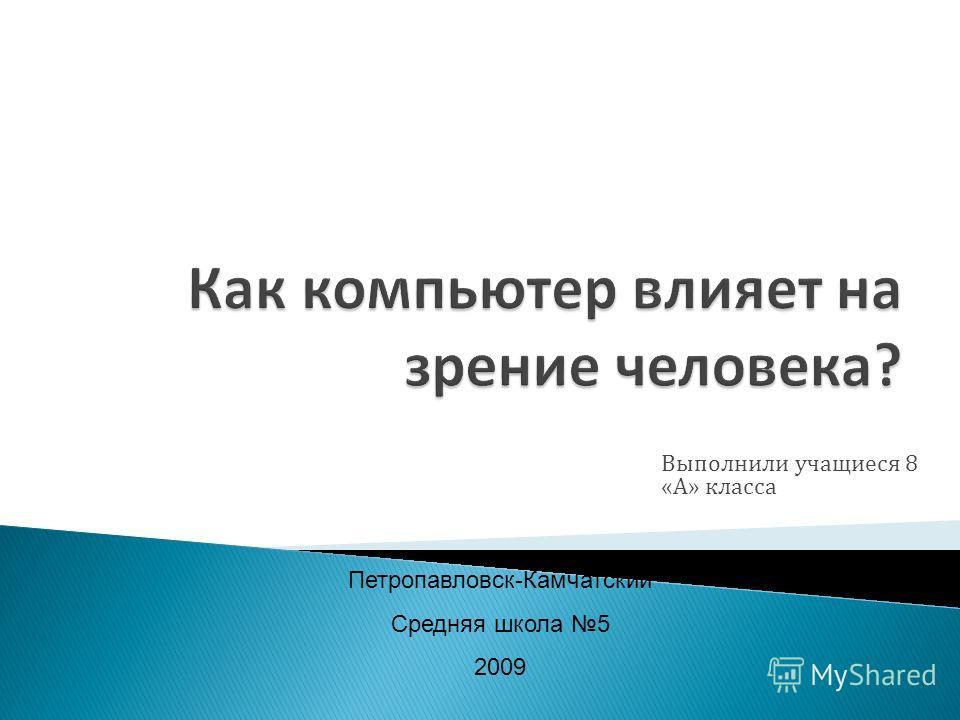 Выполнили учащиеся 8 « А » класса Петропавловск-Камчатский Средняя школа 5 2009