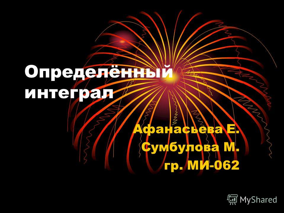 Определённый интеграл Афанасьева Е. Сумбулова М. гр. МИ-062
