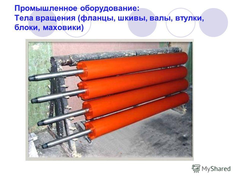 Промышленное оборудование: Тела вращения (фланцы, шкивы, валы, втулки, блоки, маховики)