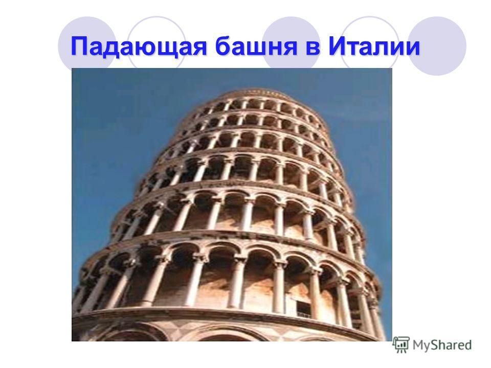 Падающая башня в Италии