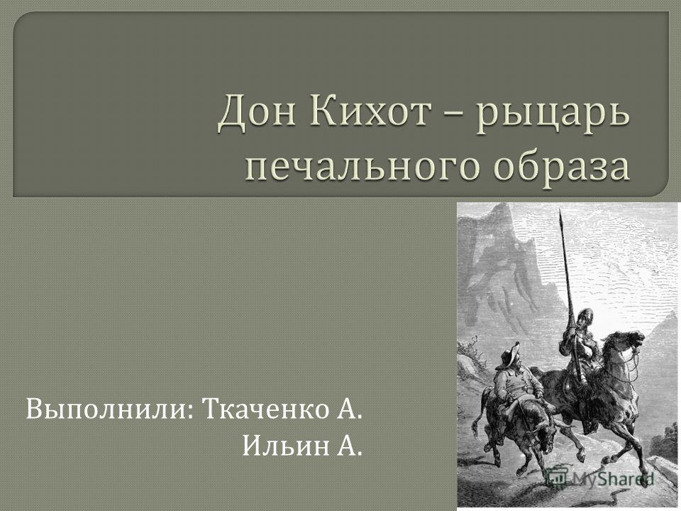 Выполнили : Ткаченко А. Ильин А.
