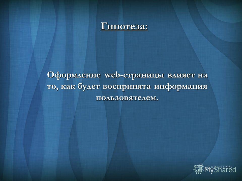 Гипотеза: Оформление web-страницы влияет на то, как будет воспринята информация пользователем.