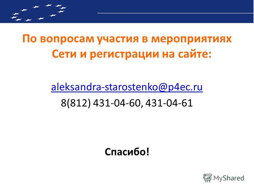 По вопросам участия в мероприятиях Сети и регистрации на сайте: aleksandra-starostenko@p4ec.ru 8(812) 431-04-60, 431-04-61 Спасибо!