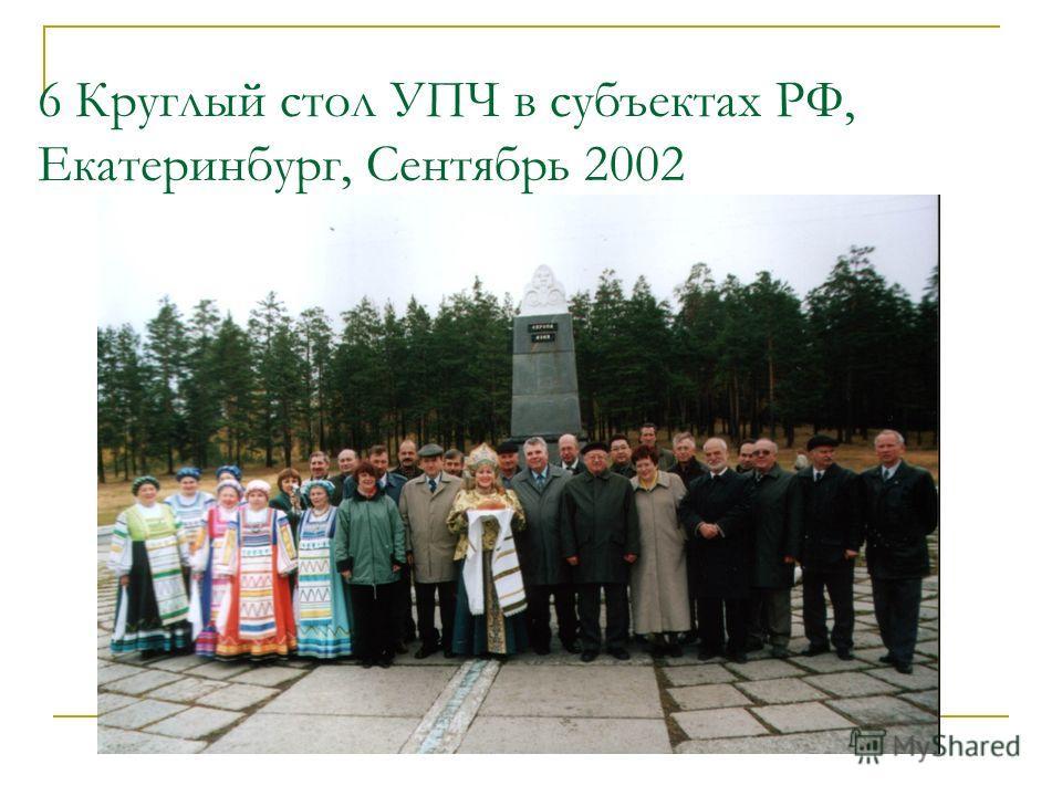 V Круглый стол – Уфа, 18-20 марта 2002 г.